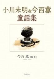 小川未明&今西薫童話集