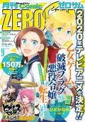 Comic ZERO-SUM (コミック ゼロサム) 2019年9月号