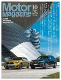 Motor Magazine 2019年10月号/No.771