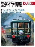 鉄道ダイヤ情報2018年4月号