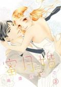 蜜月婚 3