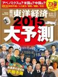 週刊東洋経済2014年12月27日・2015年1月3日合併号