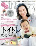 ひよこクラブ2021年6月号増刊 1才2才のひよこクラブ2021年夏秋号