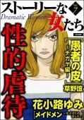 ストーリーな女たち Vol.7 性的虐待