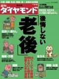 週刊ダイヤモンド 08年4月12日号