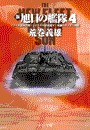 新旭日の艦隊4 - アフリカ奪回作戦・トロツキー軍西進す・死闘のカフカス戦線