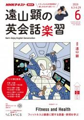 NHKラジオ 遠山顕の英会話楽習 2019年6月号