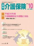 月刊介護保険 2017年10月号