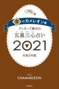 ゲッターズ飯田の五星三心占い金のカメレオン座2021