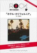「ホテル・カリフォルニア」ロック絶対名曲秘話1 〜Deep Story in Rock with Playlist〜