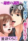 ケモノ男子と優等生女子〜秘密の調教〜★SP 5巻