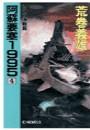 阿蘇要塞1995 4 - レイテ海戦篇