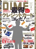 DIME 2014年4月号