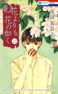 花よりも花の如く(12)
