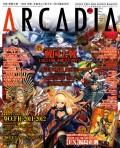 月刊アルカディア No.156 2013年5月号