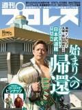 週刊プロレス 2021年 2/24号 No.2107