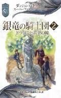 ダンジョンズ&ドラゴンズ スーパーファンタジーシリーズ 銀竜の騎士団2 ドラゴンと黄金の瞳