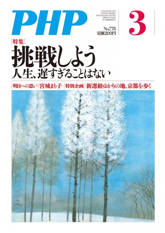 月刊誌PHP 2013年3月号