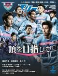 Jリーグサッカーキング2017年7月号