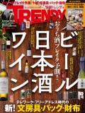 日経トレンディ2021年3月号