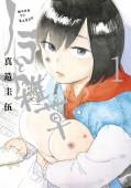 【試し読み増量版】ノラと雑草(1)