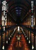 街道をゆく(30) 愛蘭土紀行(I)