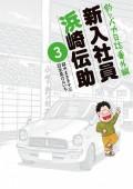 釣りバカ日誌番外編 新入社員 浜崎伝助 3