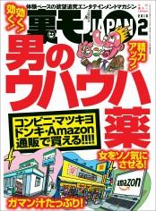 裏モノJAPAN2018年2月号★特集★男のウハウハ薬★女をソノ気にさせる!