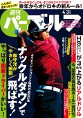 週刊パーゴルフ 2018/4/3号
