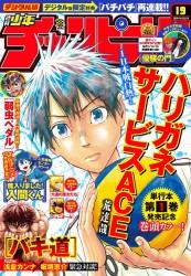 週刊少年チャンピオン2019年19号
