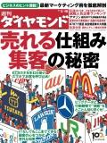 週刊ダイヤモンド 13年2月16日号