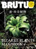 BRUTUS (ブルータス) 2019年 7月15日号 No.896 [新・珍奇植物]