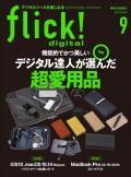 flick! 2018年9月号