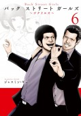 Back Street Girls(6)