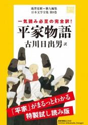 平家物語 特製試し読み版 日本文学全集第9巻