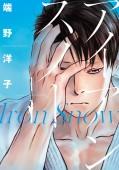 【試し読み増量版】アイアンスノー(1)