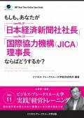 【大前研一】BBTリアルタイム・オンライン・ケーススタディ Vol.11