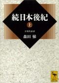 続日本後紀(上) 全現代語訳