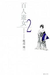 百人遊女(2)
