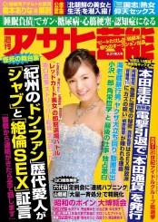 週刊アサヒ芸能 2018年06月21日号