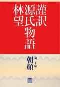 謹訳 源氏物語 第二十帖 朝顔(帖別分売)