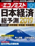 週刊エコノミスト2018年12/25号