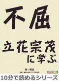 不屈〜立花宗茂に学ぶ〜