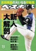 週刊ベースボール 2019年 7/1号