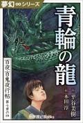 夢幻∞シリーズ 百夜・百鬼夜行帖40 青輪の龍