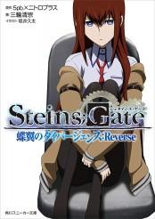 STEINS;GATE 蝶翼のダイバージェンス:Reverse