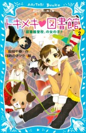トキメキ 図書館 PART2 −「図書館登校」の女の子?−