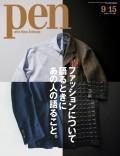 Pen 2019年 9/15号