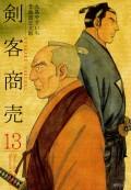 剣客商売 13
