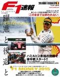F1速報 2015 Rd11 ベルギーGP号